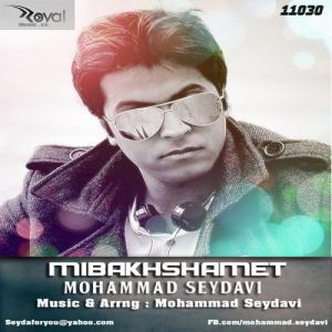Mohammad Seydavi – Mibakhshamet
