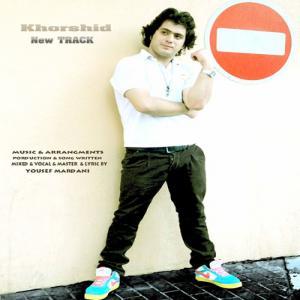 Yousef Mardani – Khorshid