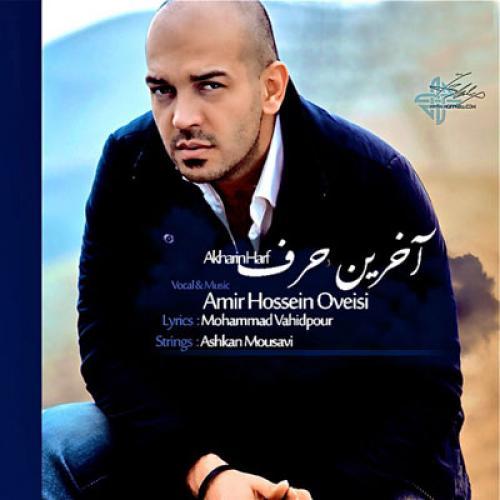 Amir Hossein Oveisi – Akharin Harf