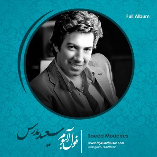 دانلود فول آرشیو سعید مدرس
