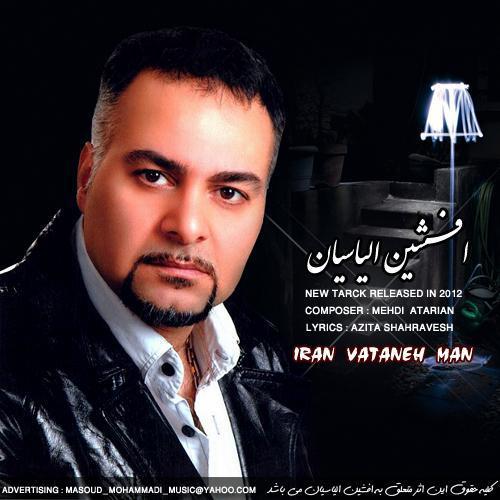 Afsheen Elyasian – Iran Vataneh Man