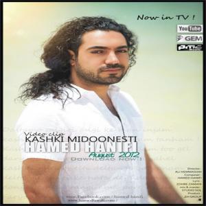 Hamed Hanifi – Kashki Midoonesti