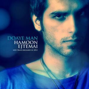 Hamoon Ejtemaei – Doaye Man