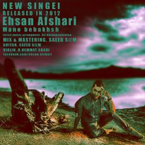 Ehsan Afshari – Mano Bebakhsh