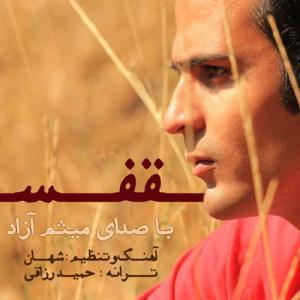 Meysam Azad – Ghafas