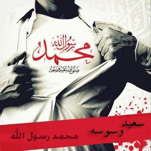 Saeed Vasvaseh – Mohammad Rasol Allahe