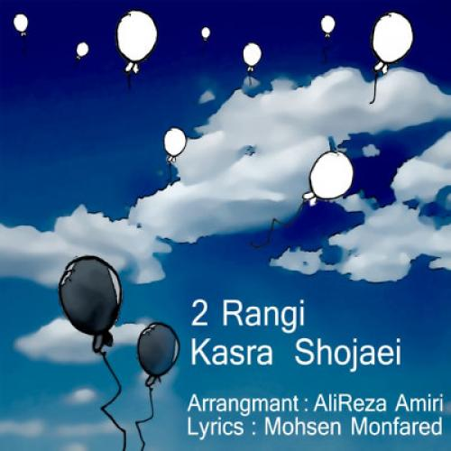Kasra Shojayi – 2 Rangi
