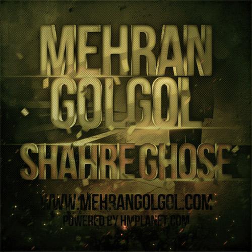 Mehran Gol Gol – Shahre Ghose