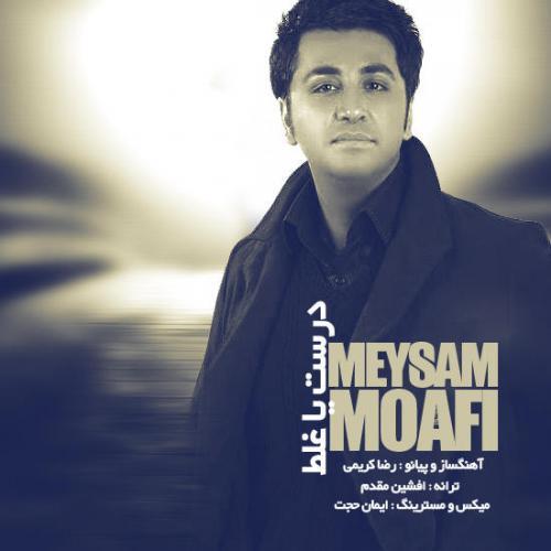 Meysam Moafi – Dorost Ya Ghalat