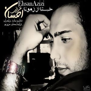 Ehsan Azizi – Khaste Az In Zamoone