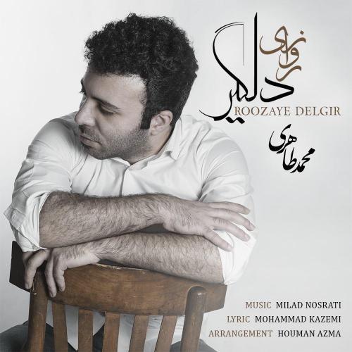 دانلود آهنگ محمد طاهری روزای دلگیر