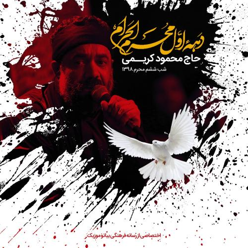 دانلود آلبوم محمود کریمی شب ششم محرم 1398