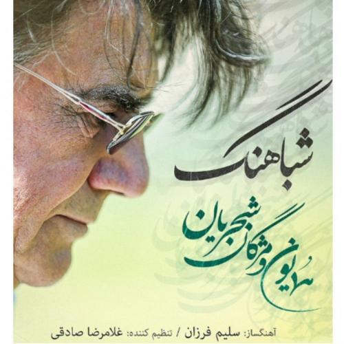 Homayoun Shajarian - Shabahang - دانلود آهنگ همایون شجریان به نام شباهنگ