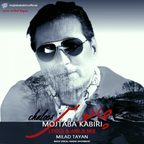 Mojtaba Kabiri - Chaloos - دانلود آهنگ مجتبی کبیری به نام چالوس