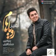 Benyamin Moshtaghian – Tabire Royaham
