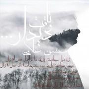 Mohsen Gholami – Ta Vaghte Didar