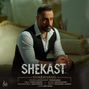 Shabahang – Shekast