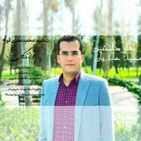 Majid Abediyan – Bahare Delneshin